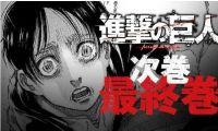 日漫神作《进击的巨人》将于4月完结,豆瓣评分高达9.8