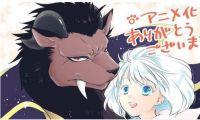 《祭品公主与兽之王》官方宣布将改编电视动画的消息