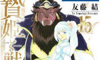 漫画作品《祭品公主与兽之王》宣布将制作电视动画