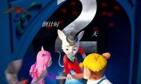 动画电影《魔法鼠乐园》倒计时2天的宣传海报如约而至