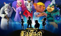 动画电影《魔法鼠乐园》全国热映 快乐过寒假,开心迎新年!