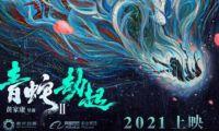 动画电影《白蛇2:青蛇劫起》曝光概念海报  将在2021年上映