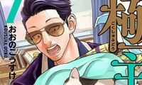 漫画《极主夫道》公开最新的第7卷封面图