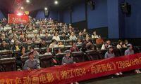 红色动画贺岁片《湘江1934·向死而生》公映启动仪式举行
