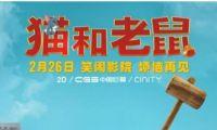 真人电影《猫和老鼠》新海报、新影像公布 2月26日内地上映
