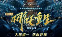 《新神榜:哪吒重生》发布了终极海报 大年初一热血开年