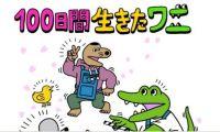 网络漫画《100天后就会死的鳄鱼》将改编为剧场版动画