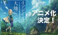 轻小说名作《里亚德录大地》官方宣布将制作TV动画