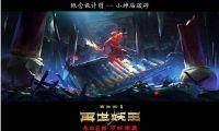 国产动画电影《西游记之再世妖王》发布场景概念图