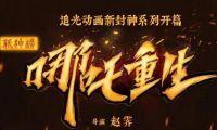 """24个孙悟空11个哪吒,国产动画电影只有""""神仙打架""""?"""