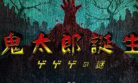 《鬼太郎》第六期决定制作剧场版动画