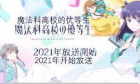 TV动画《魔法科高中的优等生》公开第1弹PV及主视觉图