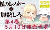 轻小说《猪肝倒是热热再吃啊》第4卷将于5月10日发售