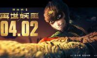 动画电影《西游记之再世妖王》发布了角色海报