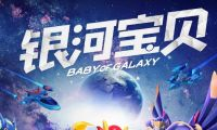 动画电影《银河宝贝》正式定档2021年4月17日