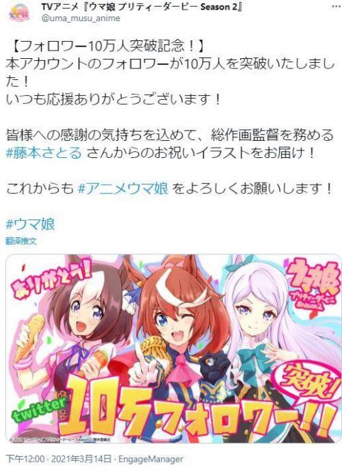 TV动画「赛马娘2」的官方推特粉丝数量已经突破10万