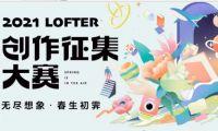 四大赛道聚焦年轻创意,LOFTER发起2021春日创作征集大赛