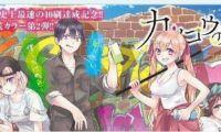 漫画作品《杜鹃的婚约》宣布将制作电视动画