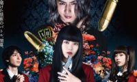 人气漫画《狂赌之渊》真人电影第2部将于4月29日上映