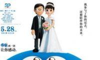 3D CG动画电影《哆啦A梦:伴我同行2》5月28日上映