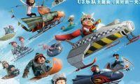 动画冒险电影《冰雪大作战2》发布定档海报及预告