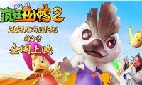 2D/3D动画电影《疯狂丑小鸭2靠谱英雄》谷雨版海报发布