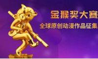 """2021""""金猴奖""""大赛全球原创动漫作品征集即将开始!"""