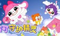"""""""小伶玩具""""团队全新布局 《伶可守护精灵》动画片诞生!"""