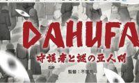 国产动画电影《大护法》发布了日本版海报