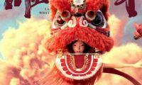 国产动画电影《雄狮少年》公布主要角色的人物海报