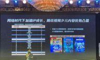 """腾讯视频举办""""2021腾讯在线视频金鹅荣誉·极光TV""""发布会"""
