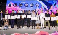 2021中国青年动画导演扶持计划论坛在上海举办