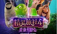 """动画电影《精灵旅社4:变身大冒险》发布""""全员变身""""海报"""
