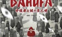 这部13禁的国产动画终于要在日本上映了