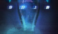 中国曾经最好的科幻游戏,终于出科幻动画了!