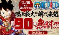 漫画《海贼王》最新漫画单行本9月3日发售第100卷