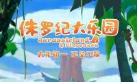 国产动画电影《侏罗纪大乐园》确认定档2022年2月1日
