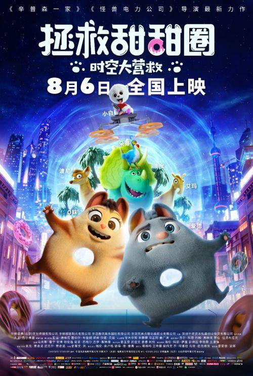 动画电影《拯救甜甜圈:时空大营救》超前点映 预售已开启