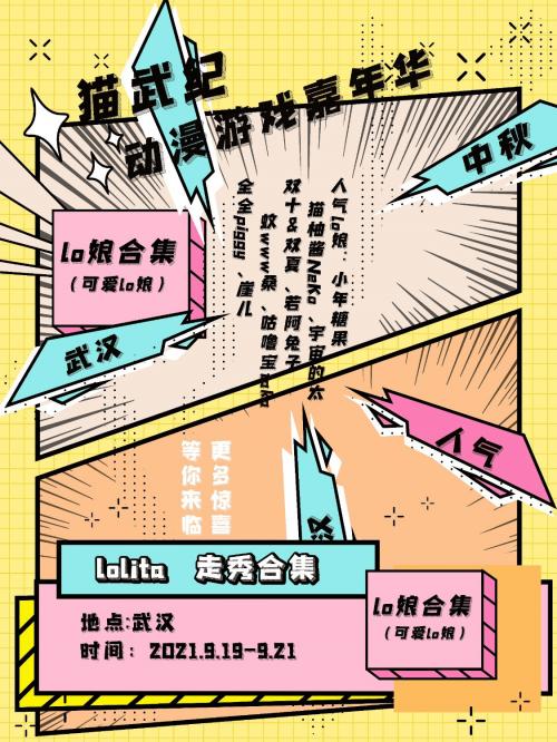 一线嘉宾蓄势待发!首届猫武纪游戏动漫嘉年华中秋正式开幕!