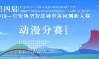 第四届中国—东盟新型智慧城市协同创新大赛动漫分赛启动