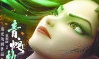 《白蛇2》用精湛技术见证国产动画进步