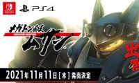 《百万吨级武藏》游戏将于11月11日发售