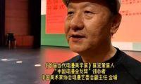 """""""追梦时代——首届当代动漫美学展""""开幕"""