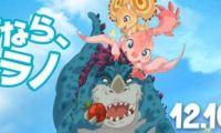 动画电影《你好霸王龙》预定12月10日日本上映