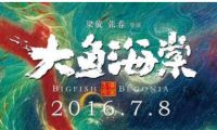 国产动画电影《大鱼海棠》续集已备案立项
