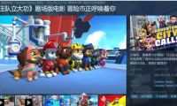 《汪汪队立大功剧场版电影》游戏上架 Steam 开售