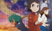 剧场版动画《神在月的孩子》确定于10月8日上映