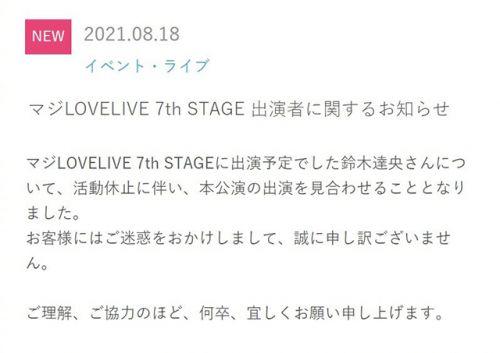 官网发布公告宣布声优铃木达央不出演「マジLOVELIVE 7th STAGE」活动