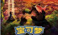 剧场版《宝可梦:皮卡丘和可可的冒险》宣布确认引进