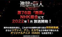电视动画《进击的巨人 最终季》第76话将延期